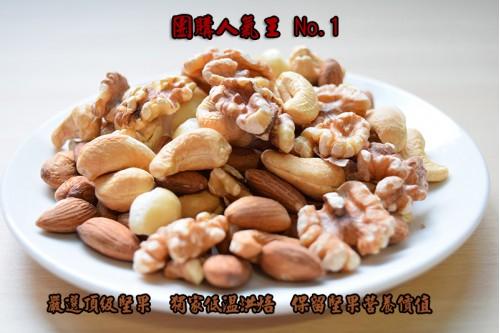 四種綜合堅果 (250g)